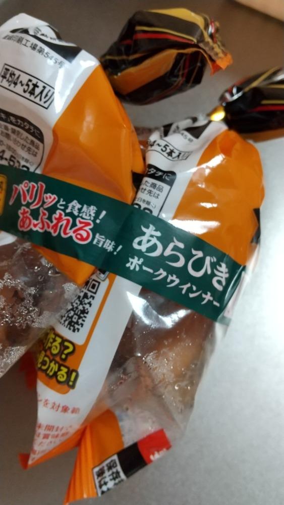 【食品メーカー】ウインナーの袋テープを取るのが大変💦