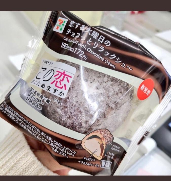 【セブンイレブン】恋する火曜日のチョコっとリラックシュ〜をもう一度販売してほしい!