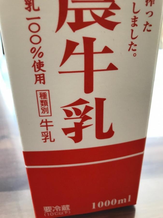 【乳業メーカー】牛乳の大パック