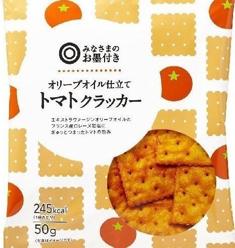 オリーブオイル仕立ての黒コショーチーズクラッカーがほしい!