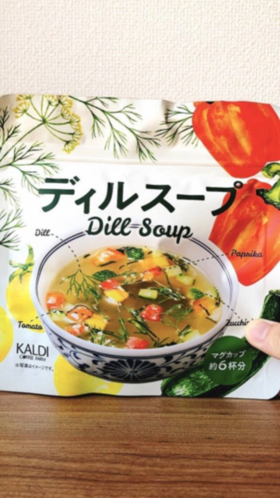 【KALDI 】ディルスープ〜ぜひ復刻して!