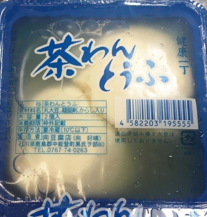 石川県の茶碗豆腐がたべたい♪