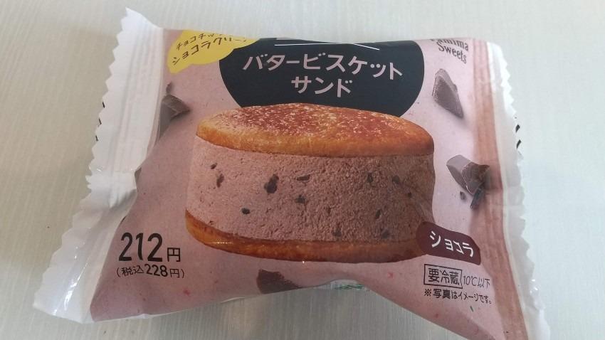 【ファミリーマート】バタービスケットサンドの抹茶クリームを食べてみたいです!