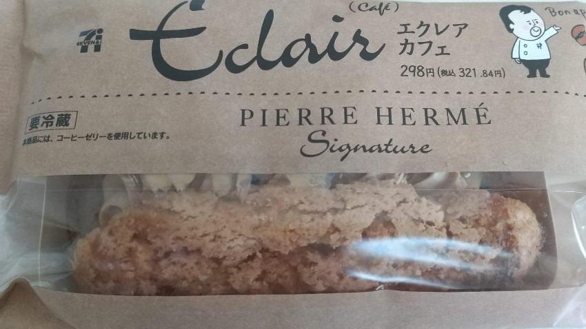 「ピエールエルメ エクレア カフェ」コーヒー味、美味しかった。ぜひこれのチョコレートクリームバージョンを!