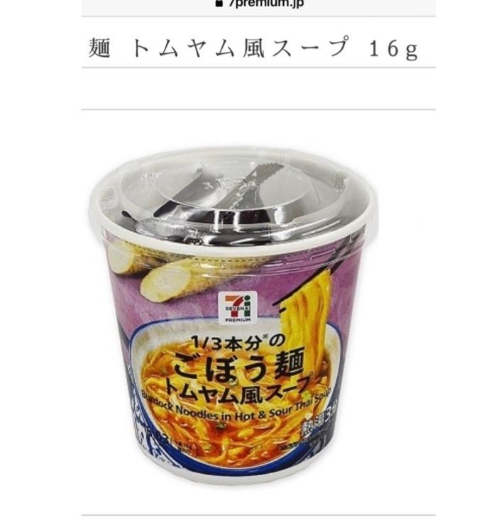 ごぼう麺スープ