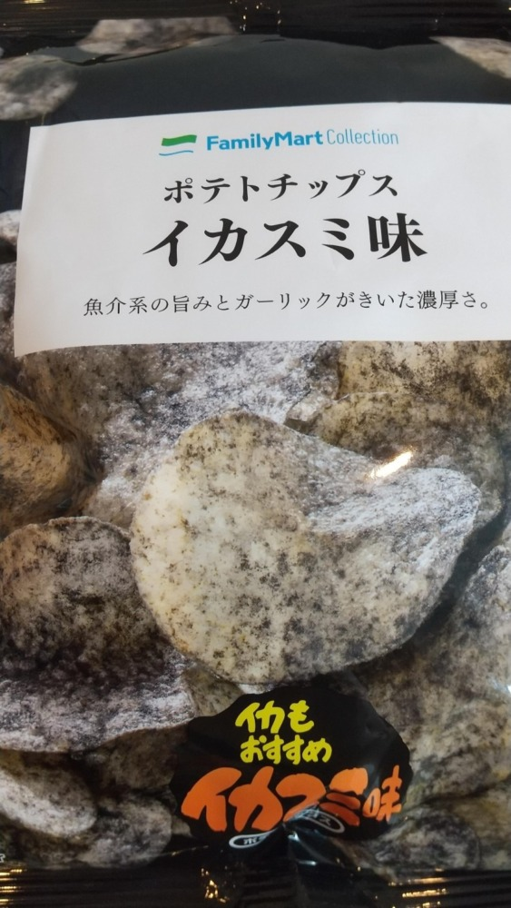 【ファミリーマート】イカスミ味のポテトチップス復刻してくれてありがとう!