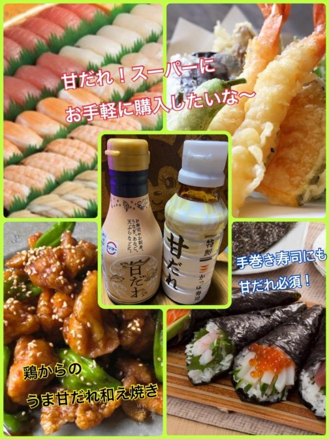 寿司チェーンしか販売していない「甘だれ」スーパーでお手軽に購入したいです〜